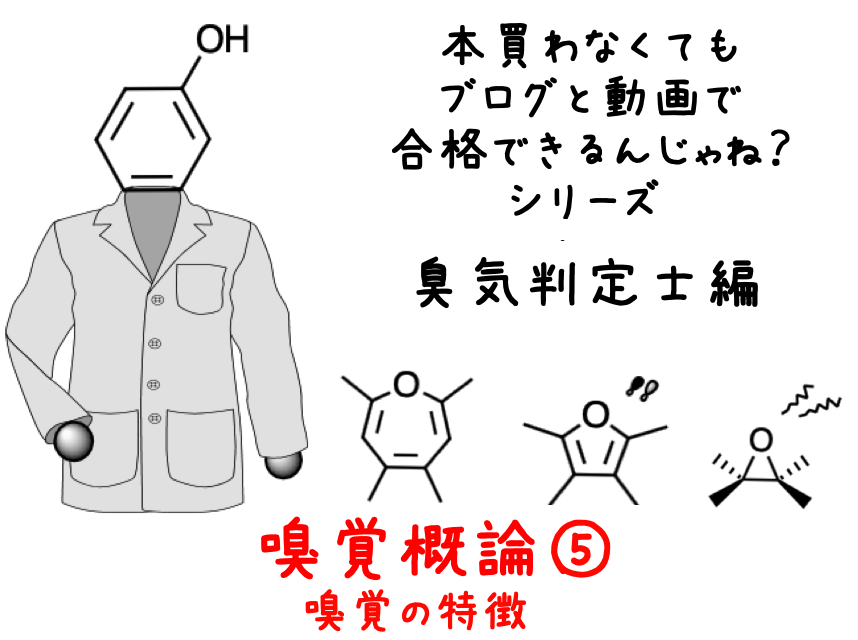 臭気判定士 嗅覚概論 5