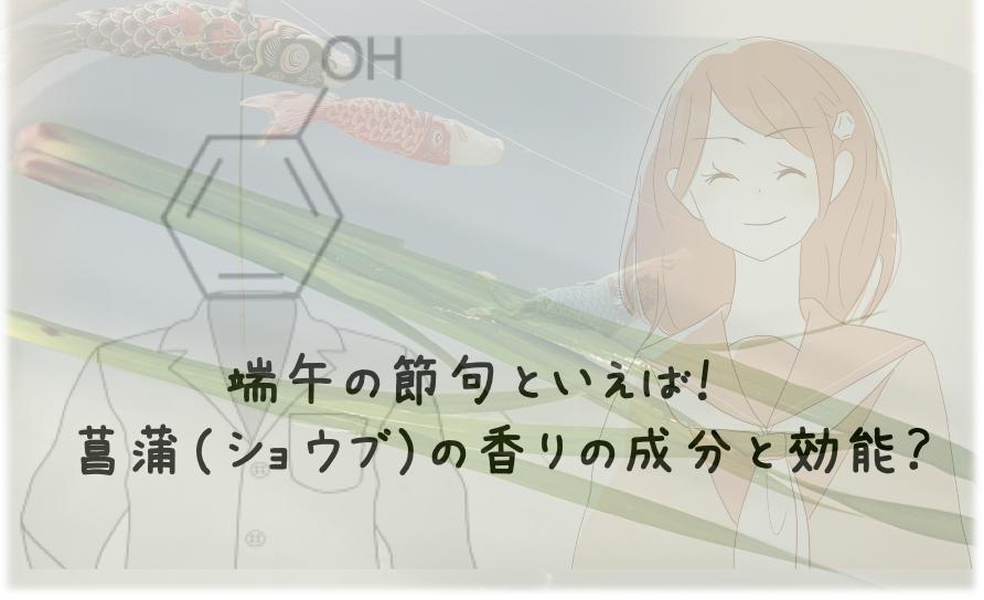 菖蒲湯アイキャッチ